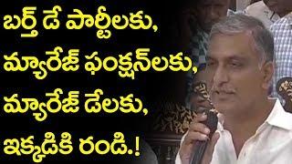 Harish Rao Powerfull Speech At Siddipet | Telangana Latest
