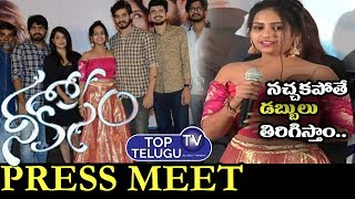 NeeKosam Movie Team Press Meet | Telugu Tollywood Films | Shubhangi | Aravind Reddy | Top Telugu TV