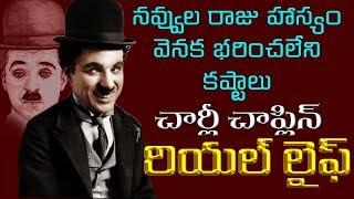 Sir Charles Spencer Chaplin Success Story | Biography | Real Life Story | Top Telugu TV