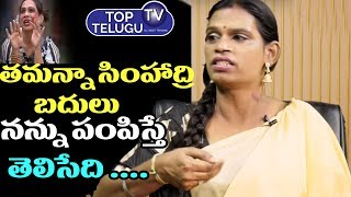Transgender Chandramuki Sensational Comment On Thamana Simhadri | Bigg Boss Telugu 3 | Top Telugu TV