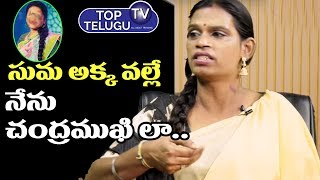 Transgender Chandramukhi About Transgender Suma | Bigg Boss SeasonTelugu 3 | Top Telugu TV