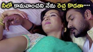 నీలో కామవాంచని నేను రెచ్చ కొడతా  *****   || Latest Telugu Movie Scenes || Jai,Raai Laxmi
