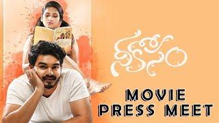Nee Kosam Movie Press Meet || Aravind Reddy | Shubhangi Pant | Avinash Kokati