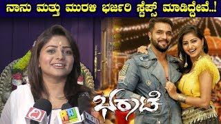 Rachita Ram About Bharaate Movie || Sri Murali || Rachita Ram