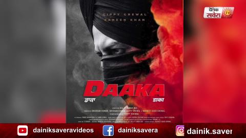 Phulkari 2 ( Recreated )   Daaka   Gippy Grewal   Zareen Khan   New Punjabi Song   Dainik Savera