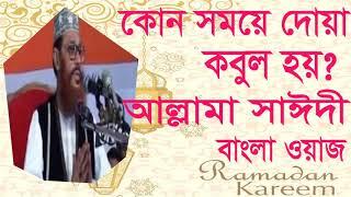 আল্লামা সাঈদী বাংলা ওয়াজ মাহফিল । Allama Delwar Hossain Saidy Waz Mahfil | Bangla Waz 2019