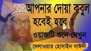 Allama Delwar Hossain Saidy Best Bangla Waz | Islamic Bangla Waz Mahfil | Allama Saidy Bangla Waz