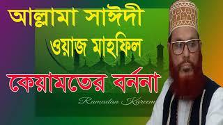 কেয়ামতের বর্ননা । আল্লামা সাঈদী ওয়াজ মাহফিল । Bangla Waz 2019 | Delwar Hossain Saidy Waz Mahfil