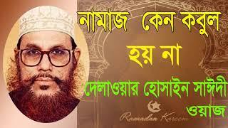 Allama Saidy Best New Bangla Waz | বাংলা ওয়াজ ২০১৯ । সাঈদী ওয়াজ মাহফিল । Bangla waz Saidy |