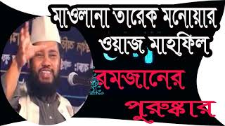 Bangla Waz Mahfil | Mawlana Tarek Monoar Bangla Waz Mahfil | Bangla Waz 2019 | Best Waz Bangla