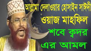 Allama Delwar Hossain Saidy bangla Waz Mahfil | Bangla Waz 2019 | Islamic Mahfil Bangla | Saidy Waz