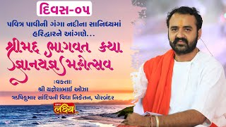 Yagneshbhai Oza || Shreemad Bhagvat Katha || Haridwar, Uttrakhand || Day 5