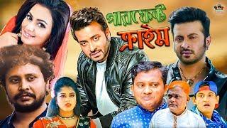 Bangla New Movie    Crime Perfect    Shakib khan new Bangla Movie    Cinema Production