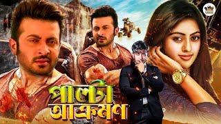 Bangla Action Movie || Palta Akromon || Shakib Khan | Keya | Bangla Movie || Cinema Production