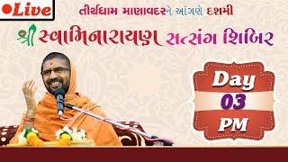 LIVE : 10th Shree Swaminarayan Satsang Shibir - Manavadar 2019 Day 3 PM