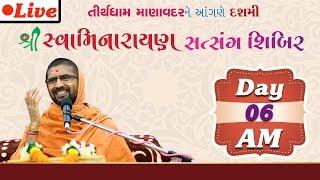 Live : Shree Harililamrut Katha Day 06 Am 10th Manavadar shibir 2019