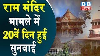 राम मंदिर मामले में 20वें दिन हुई सुनवाई | Ram mandir latest updates | Ram mandir news | #DBLIVE