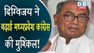 दिग्विजय ने बढ़ाई मध्यप्रदेश कांग्रेस की मुश्किल!   Digvijay Singh slams kamal Nath on teachers day