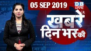 5 Sept 2019 | दिनभर की बड़ी ख़बरें | Today's News Bulletin | Hindi News India |Top News | #DBLIVE