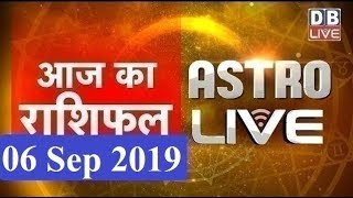 06 Sept 2019 | आज का राशिफल | Today Astrology | Today Rashifal in Hindi | #AstroLive | #DBLIVE