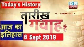 6 Sept 2019 | आज का इतिहास|Today History | Tareekh Gawah Hai | Current Affairs In Hindi | #DBLIVE