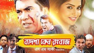 Badshah Kayano Rangbaaz | Manna | Apu Biswas | Manna Bangla Action Movie ( বাদশা কেন রংবাজ )