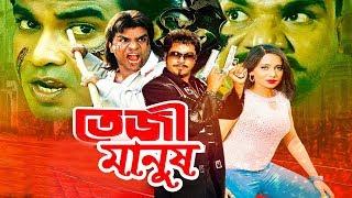 Tezi Manush ( তেজী মানুষ ) |  Manna | Purnima | Omor Sani | Manna Full Movie