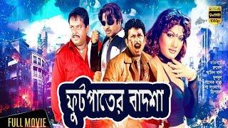 ফুটপাতের বাদশা | Futpater Badsha | Amin Khan | Purnima | Misa Sawdagar | Amin Khan Bangla Movie