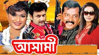 Amin Khan Bangla Action Movie | Asami | আসামী | Amin Khan | Sahin Alam | Mun Mun | Misa Sawdagar