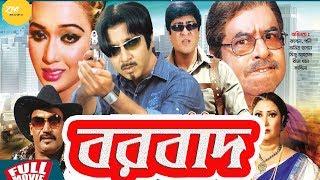 Rubel Bangla Action Movie | Borbad | বরবাদ | Rubel | Popy | Misa Sawdagar | Dipjol | Bangla Movie HD
