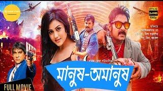 মানুষ-অমানুষ  | Manush Amanush | Alekjander Bo | Shabnur | Kona | Bangla Full Action Movie