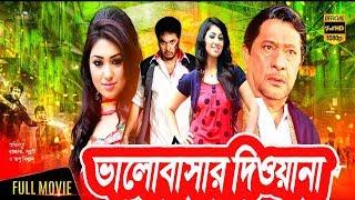 ভালোবাসার দিওয়ানা | Valobashar Deewana | Shamrat | Sahana | Razzak | Doli Johur | Bangla HD Movie