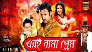 Eri Naam Prem | এরই নাম প্রেম | Amin Khan | Mun mun | Misha Sawdagor | Miju Ahmmad | Bangla Movie
