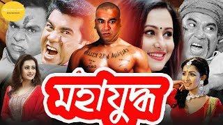 Bangla New Movie | মহাযুদ্ধ | Mahajudhho | Manna | Purnima | Misha Sawdagor | Manna Bangla Movie