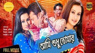 Bangla Full Movie   Ami Sudu Tomar   আমি শুধু তোমার    Riaz   Purnima   ATM Shamsuzzaman