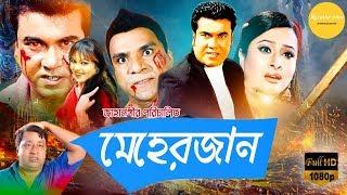 Manna Bangla Full Action Movie | Meherjaan | মেহেরজান | Manna | Rotna | Sahin Alom | Jahangir Alam