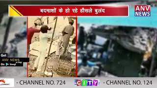 विकलांग चाय वाले को बदमाशों ने क्यों मार डाला..? ! ANV NEWS ! UTTAR PRADESH !