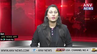 हिमाचल प्रदेश की बड़ी खबरें ! ANV NEWS ! HIMACHAL PRADESH