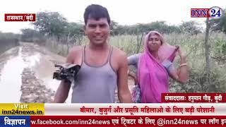 INN24 - गाँवों में अब भी बुनियादी जरूरतों का अभाव
