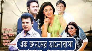 Ak Jonomer Valobasa | এক জনমের ভালোবাসা | Shamrat | Sahana | Razzak | Dipjol | Bangla Hit Movie