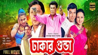 Dhakar Gunnda  (ঢাকাইয়া গুন্ডা ) | Manna | Purnima | Manna Bangla Action Movie | Eid Movie 2019