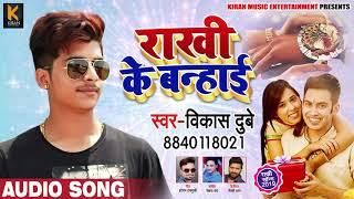 राखी के बन्हाई - Vikas Dubey - Rakhi Ke Banhai   Raksha Bandhan Bhojpuri Songs 2019