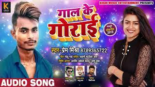 गाल के गोराई - Prem Mishra - Gaal Ke Gorai | New Bhojpuri Lokgeet 2019  video - id 361b949b7534cc - Veblr Mobile
