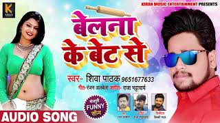 बेलना के बेट से - Shiva Pathak का New Bhojpuri Song 2019 - Belna Ke Bet Se