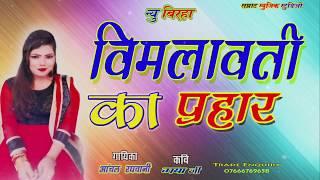 आँचल राघवानी न्यू बिरहा ।। बिमलावती का प्रहार ।। Aanchal Raghwani New biraha