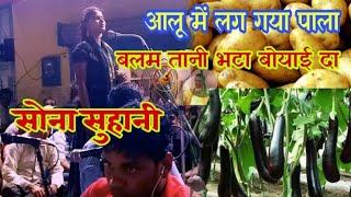 सोना सुहानी   आलू में लग गया घाटा बलम तनी भाटा बोआई दा हो   Sona Suhani New Biraha