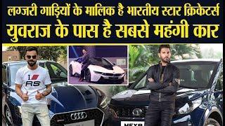VIDEO : महंगी गाड़ियों में घूमने के शौकीन है भारतीय स्टार क्रिकेटर , जाने किसके पास है कौनसी कार