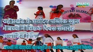 राहे#धूमधाम से मनाया गया शिक्षक दिवस#बच्चों ने कई रंगारंग सांस्कृतिक कार्यक्रम प्रस्तुत किये
