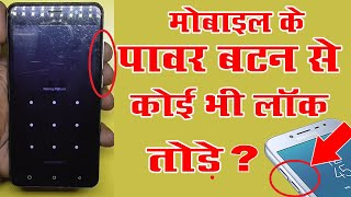 फोन के पावर बटन से कोई भी लॉक तोड़े Unlock Pattern Lock On Android New 2019 By Mobile Techincal Guru