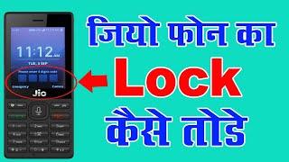 जिओ फोन हार्ड रिसेट कैसे करें || remove phone lock 100% (LF-2403N) - unlock jio phone || New 2019